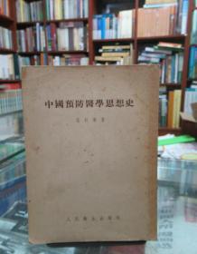 中国预防医学思想史