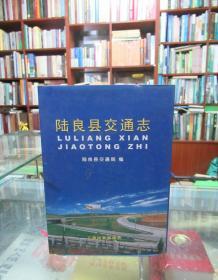 陆良县交通志