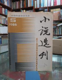 小说选刊 1986.5