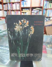 家庭养花(第二版)