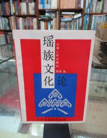 瑶族文化论