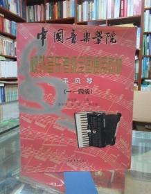 中国音乐学院 校外音乐考级全国通用教材 手风琴(一~四)