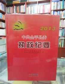 2013中共金平县委执政纪要