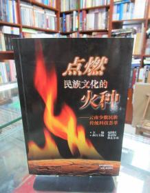 点燃民族文化的火种:云南少数民族传统科技荟萃 一版一印