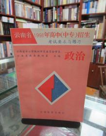 云南省 1991年高中(中专)招生 考试要求与练习 政治 一版一印