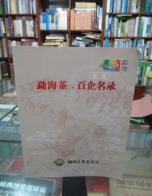 勐海茶 百企名录