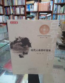 近代云南茶叶贸易