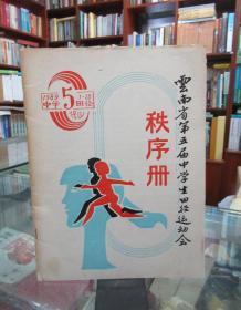 云南省第五届中学生田径运动会秩序册1985.5