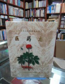 云南省文山壮族苗族自治州医药志 一版一印