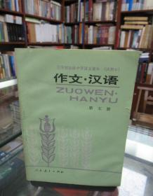 三年制初级中学语文课本(试用本)作文·汉语 第五册