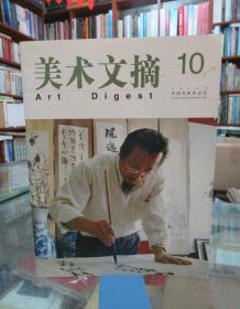 美术文摘 2004 10
