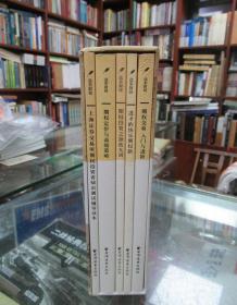 期权知识系列丛书(全5册)