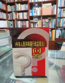 中华人民共和国行政监察法问答