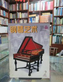 钢琴艺术1996.2