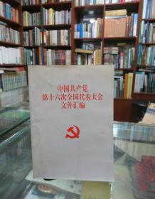 中国共产党第十六次全国代表大会文件汇编