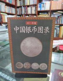 中国银币图录(2011年版)一版一印