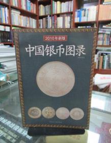 中国银币图录(2010年新版)