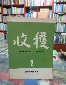 收获1980 2