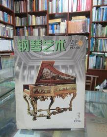 钢琴艺术1996.3