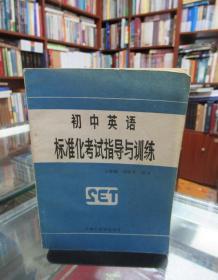 初中英语标准化考试指导与训练(修订本)
