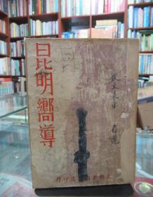 昆明向导(民国29年)