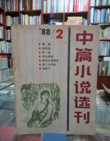 中篇小说选刊1988 2