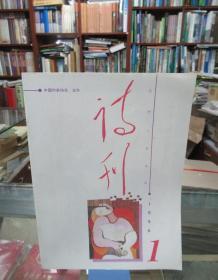 诗刊1996 1