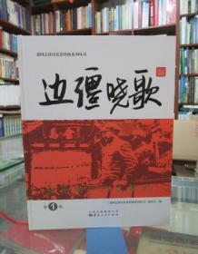老同志讲历史讲传统系列丛书:边疆晓歌
