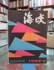 海峡 1986.6