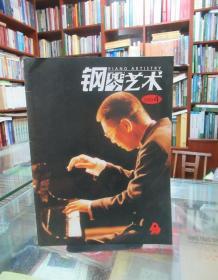 钢琴艺术2003.4