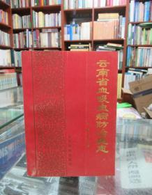 云南省血吸虫病防治史志(平装)