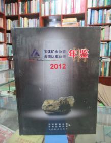 玉溪矿业公司云南达亚公司年鉴 2012