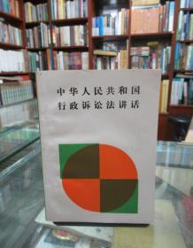 中华人民共和国行政诉讼法讲话