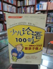 少儿论语100句:请最伟大的老师教孩子做人 一版一印