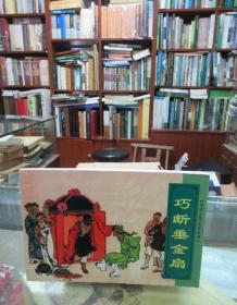 连环画:中国古代民间故事(七) 巧断垂金扇 一版一印