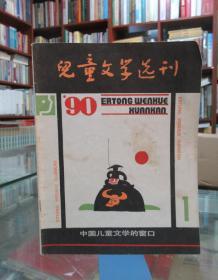 儿童文学选刊 1990.1