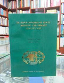4th Asian Congress of Rural Medicine and Primary Health Care (October 7-9,1988 Beijing·China)