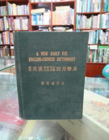 最新英汉求解作文文法辨义四用辞典(最新增订本)
