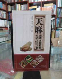 云南名特药材鉴别与服用丛书:天麻