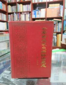 云南省血吸虫病防治史志(精装)