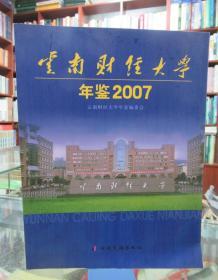 云南财经大学年鉴.2007