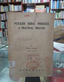 POTASH SODA PROCESS A PRACTICAL TREATISE 民国35年