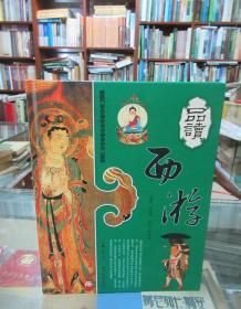 品读西游(上):品读中国传统文化经典