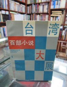 台湾百部小说大展  一版一印