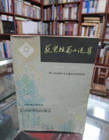 获奖短篇小说集 1954-1979 一版一印