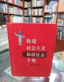 构建社会主义和谐社会手册 一版一印