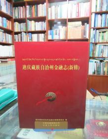 迪庆藏族自治州金融志(新修)