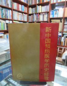 新中国预防医学历史经验 第三卷 一版一印