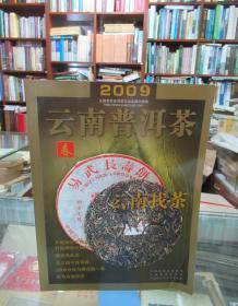 云南普洱茶.2009.春