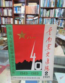 云南党史通讯1989 2
